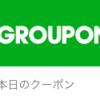 【超お得に買い物サイト】グルーポンとは何ですか