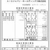 AIGジャパン・ホールディングス株式会社 第14期決算公告