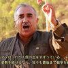 動画【PKK・日本語訳】クルディスタン労働者党 カラユラン司令官 8・15声明「武装闘争開始32周年」
