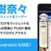 水樹奈々ブログウィジェット&リーダーをリニューアル!!!