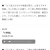 『東京ポッド許可局』アプリの有料会員になった。