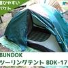 安い・コンパクト!初心者におすすめしたいテント BUNDOK『ツーリング テント BDK-17』