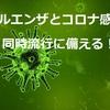インフルエンザとコロナ感染症同時流行に備える!兵庫県…本日より検査・受診の流れ変更。