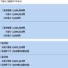 第7回、繰上げ返済実行!110万円の返済結果。
