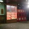 大阪王将に行ってきました。久々に食べる麻婆天津飯は辛くて美味しかったです。