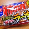#0249 【期間限定】亀田の柿の種<花椒香る>焦がしラー油風味が、ピリ辛でビールのおつまみにサイコー。