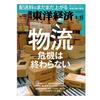 【ブックレビュー】BOOKS&TRENDS・週刊東洋経済2018.8.25