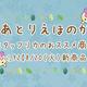 【8/20 新商品紹介vol.92】~モールド,入浴剤,シールetc~