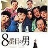 『8番目の男』@シネマート新宿(19/11/01(fri)鑑賞)