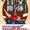 筆者など、そういう愉悦に何度も身をゆだねてしまっているので・・・ 司悠司著「文庫ハンターの冒険」 感想
