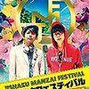 『磁石単独ライブ「磁石漫才フェスティバル 特別追加公演」』(2014年12月17日)