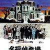 "<span itemprop=""headline"">映画「名探偵登場」(1976)</span>"