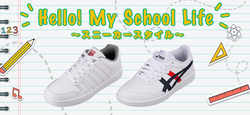 Hello! My School Life~スニーカースタイル~