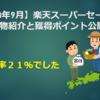 【2020年9月】楽天スーパーセール買った物紹介と獲得ポイント公開