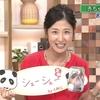 「ニュースウォッチ9」7月28日(金)放送分の感想