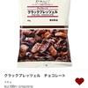 【無印良品】③ クラックプレッツェル チョコレート