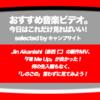 第370回【おすすめ音楽ビデオ!】Jin Akanishi(赤西 仁)の新作MV「Fill Me Up」が、良かったので、これが「今日の一本」!先入観もなく見てみよう!…な、毎日22:30更新のブログです。