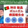 【セミナー】地球はボクのリビングルーム 〜ポルトガル報告会〜