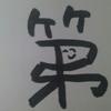 今日の漢字590は「第」。お笑い第7世代は誰?
