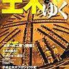 """『土木をゆく:これが、""""日本を変える""""大構造物の姿だ!!』"""