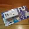 コンセント電源+USBポート付を購入・・・・が失敗かも?
