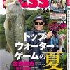 【バス雑誌】最新号「アングリングバスVol.24」発売!