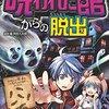 【ゲームブック】西東社が2016年にゲームブックを作っていた! 「謎解きゲーム! 呪われた館からの脱出」(阿笠九太郎)