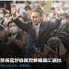 【2020年9月以降】菅義偉 @sugawitter 内閣発足後、1カ月も経たないうちに起きてること #自民党政治検証