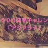 3000文字チャレンジ「アジフライ」
