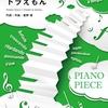 ピアノインストラクター磯崎による 「ドラえもん」