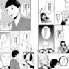 漫画「作ってあげたい小江戸ごはん ~たぬき食堂、はじめました!~」5話を無料公開中!