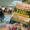 北海道の春はパウダースノー!スキー滑り納め