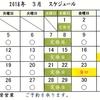 3月第1週~第2週の営業スケジュールです。