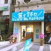 台湾にも二郎系ラーメン屋が続々と進出「夢を語れ」!