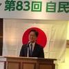 自民党高知県連臨時大会開催