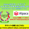 Alpaca、世界最大級のスタートアップピッチイベントStartup World Cupの本戦出場をかけて日本地区予選に出場決定!