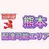 【出前館 熊本】配達可能エリアの地図はこちら | 業務委託ドライバーの配達エリアマップ