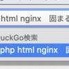macOS Safariのアドレスバーに文字入力中に固まるときは「履歴の全消去」で治る