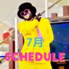 ☆パペッション7月のスケジュールです☆
