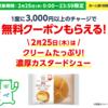 【FamiPay】今日は25日!チャージの日!ファミペイチャージで無料クーポンGET!(`・ω・´)