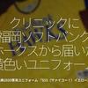 1040食目「クリニックに福岡ソフトバンクホークスから届いた黄色いユニフォーム」鷹の祭典2020専用ユニフォーム S15(サァイコー!)イエロー2020