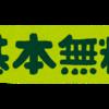 手数料無料で株式を購入する方法~松井証券、SBI証券、GMOクリック証券~
