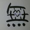 今日の漢字620は「無」。イントロ無し曲のベスト曲は