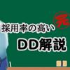 採用率の高いDDざっくり解説【DDD研究所】