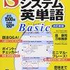 英米科卒がおすすめする英語の基本のための単語帳