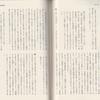 孫崎亨氏の「検証 尖閣問題」を検証するページの紹介 尖閣反駁マニュアル百題