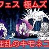 【プレイ動画】ムキフェス 極ムズ 大狂乱のキモネコ降臨