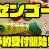 【BPベイト】前後で使える2パーパスルアー「ゼンゴー」通販予約受付開始!