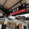 ★西九条駅