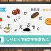 【No.28】小学生から解ける謎解き練習問題「食べ物しりとり謎」(難易度★1)